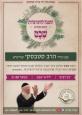 התוועדות ראש חודש שבט תשפ׳א