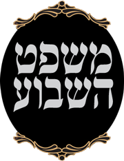 """""""ישראל הם הקיום של כל העולמות"""""""